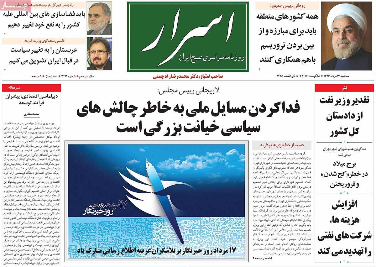 A Look at Iranian Newspaper Front Pages on August 8 -asrar