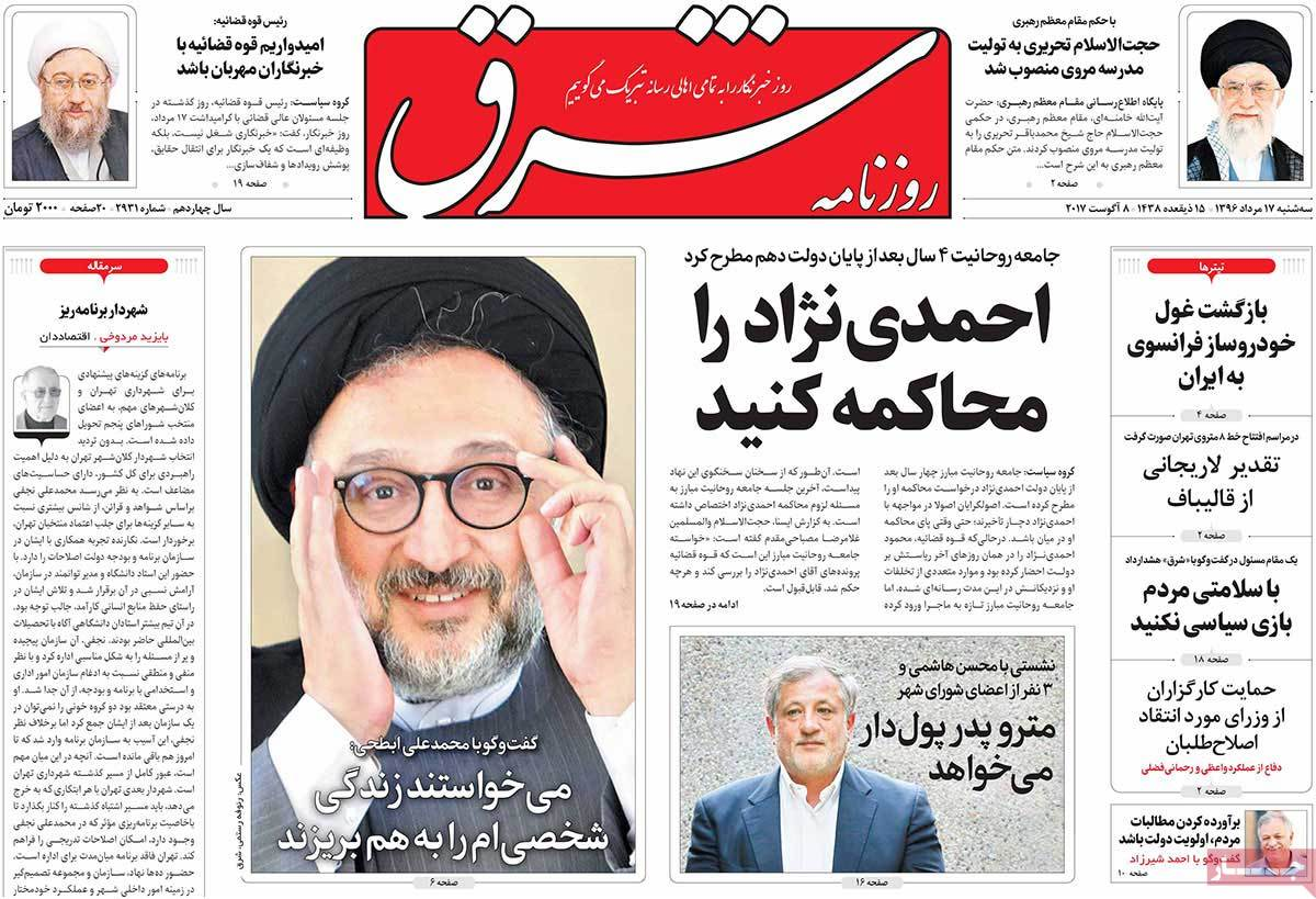 A Look at Iranian Newspaper Front Pages on August 8 - shargh
