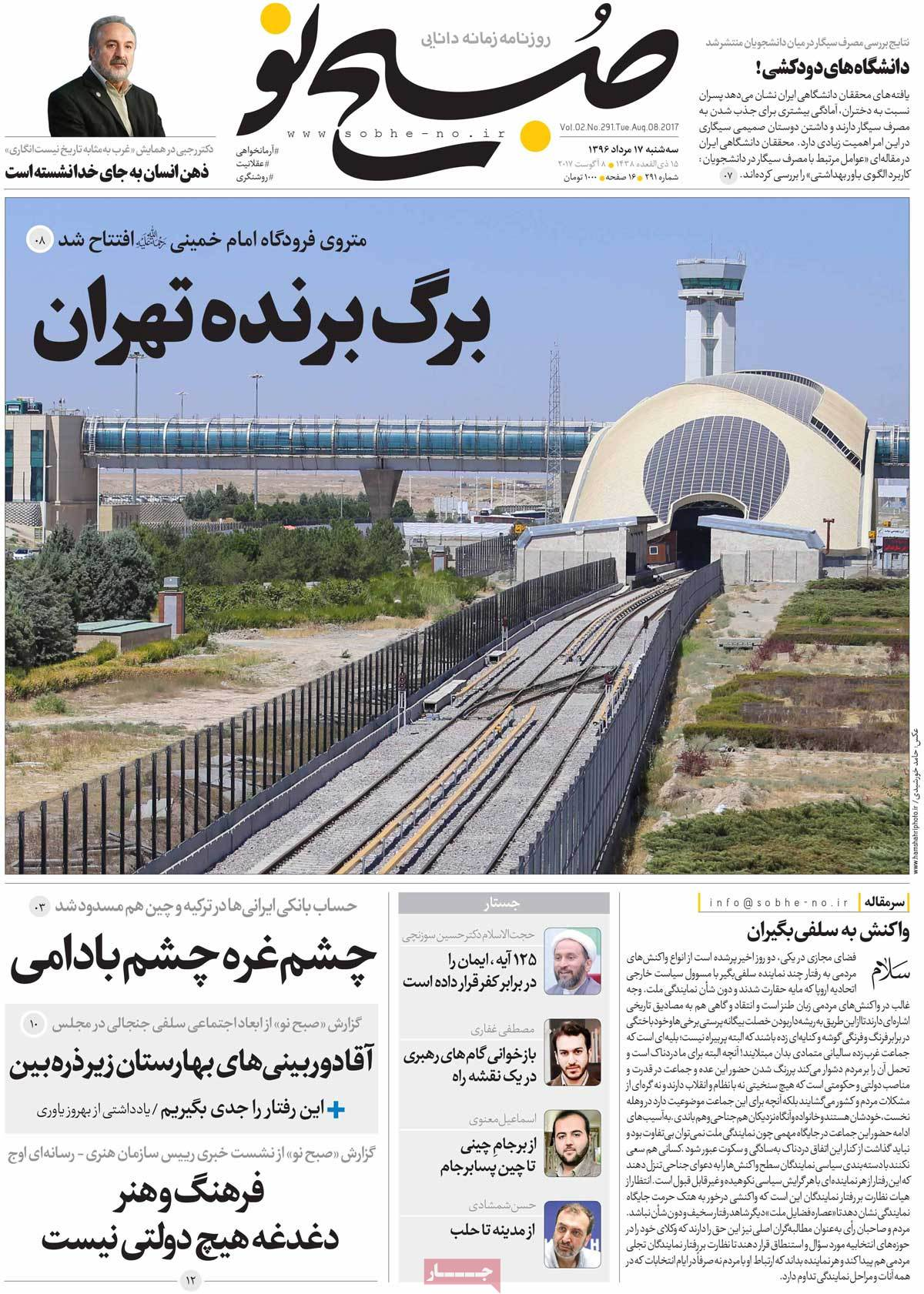A Look at Iranian Newspaper Front Pages on August 8 - sobheno