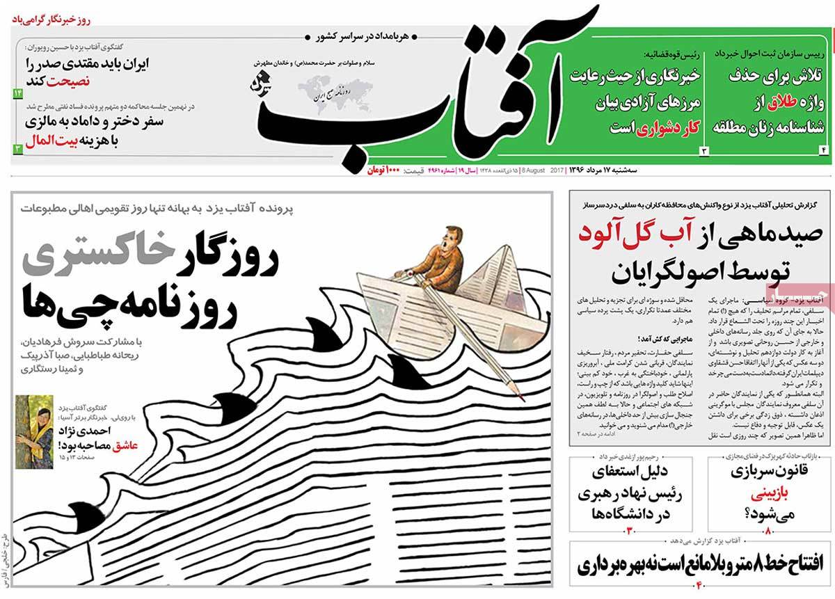 A Look at Iranian Newspaper Front Pages on August 8 - aftab