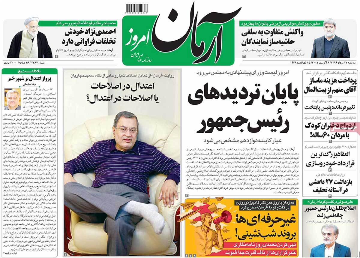 A Look at Iranian Newspaper Front Pages on August 8 - arman