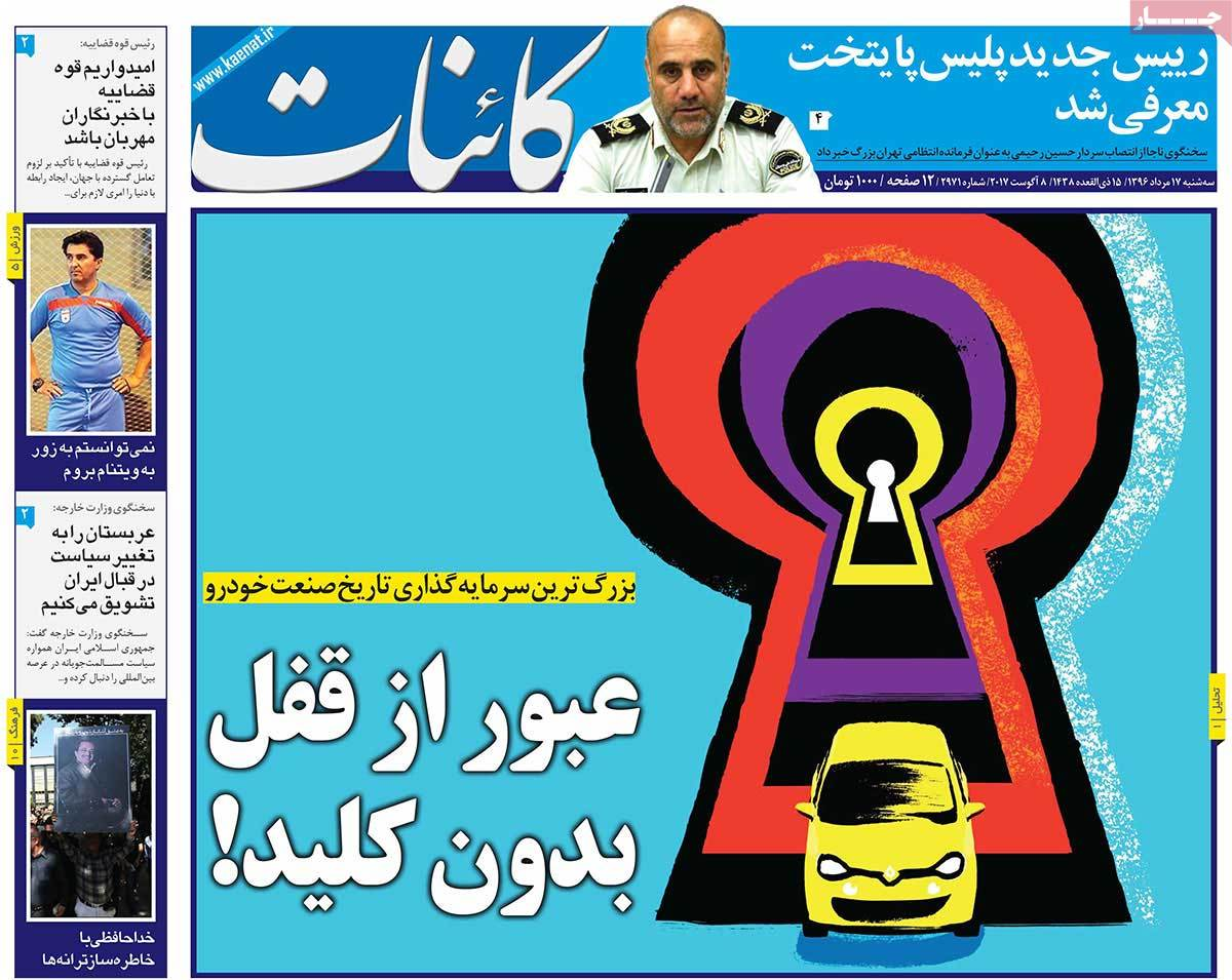 A Look at Iranian Newspaper Front Pages on August 8 - kaenat