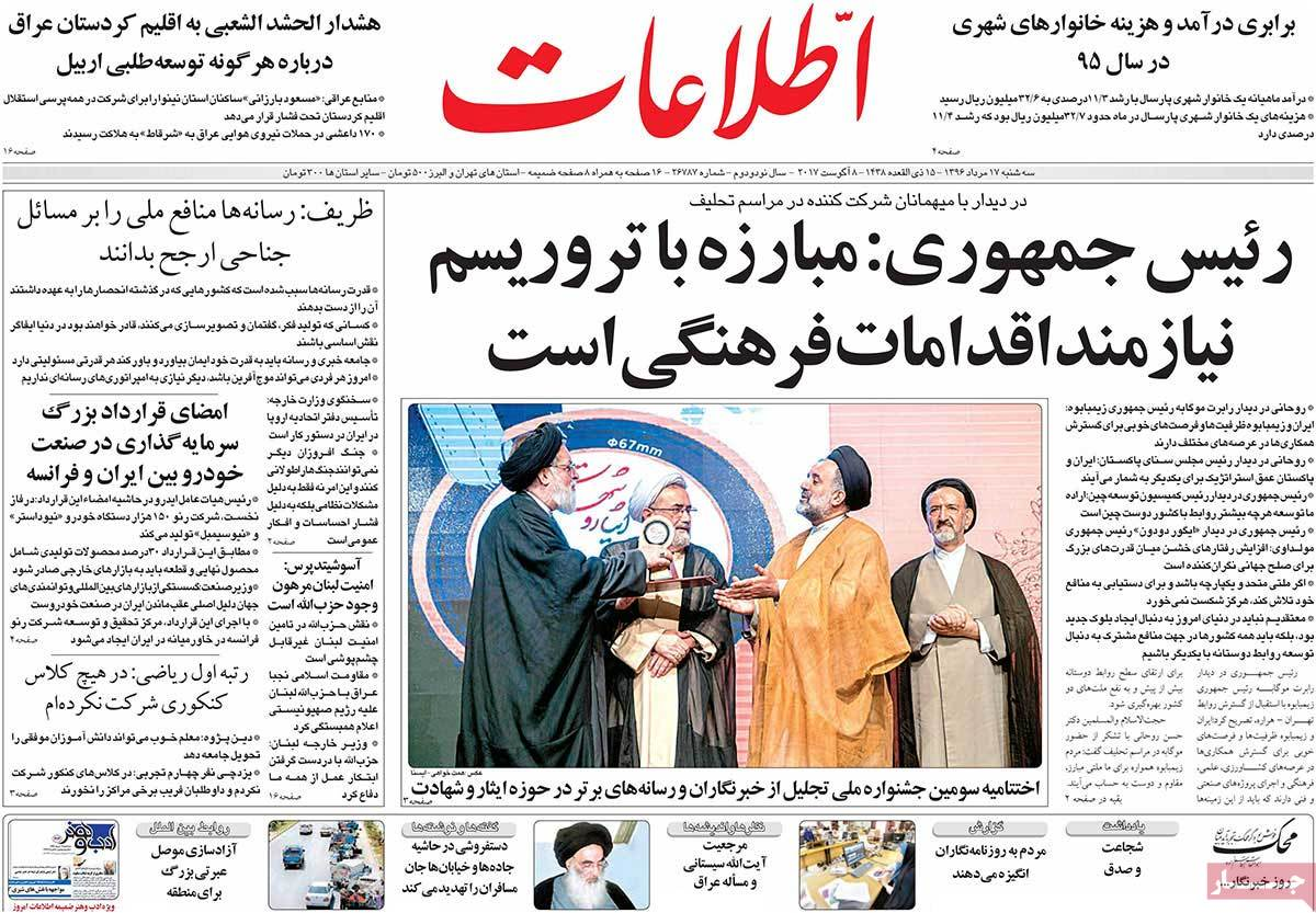 A Look at Iranian Newspaper Front Pages on August 8 - etelaat