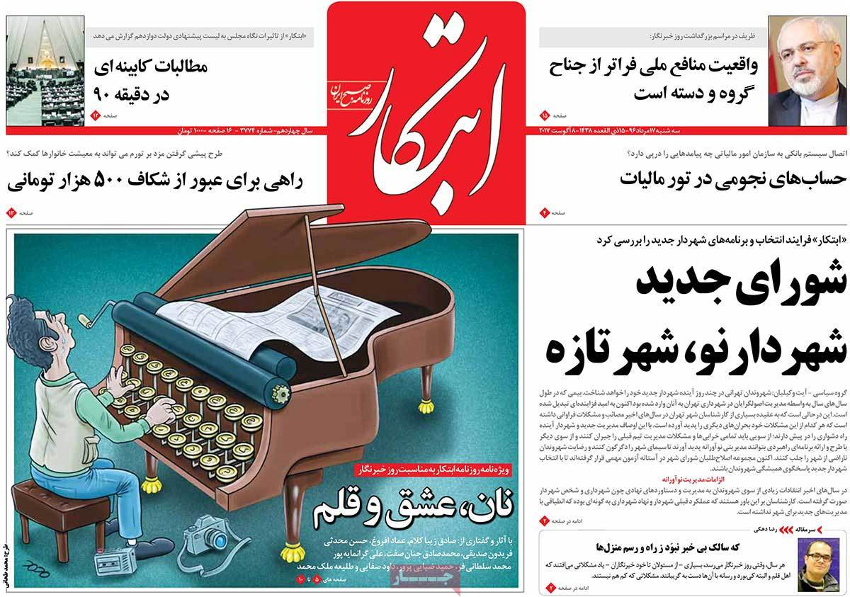 A Look at Iranian Newspaper Front Pages on August 8 - ebtekar
