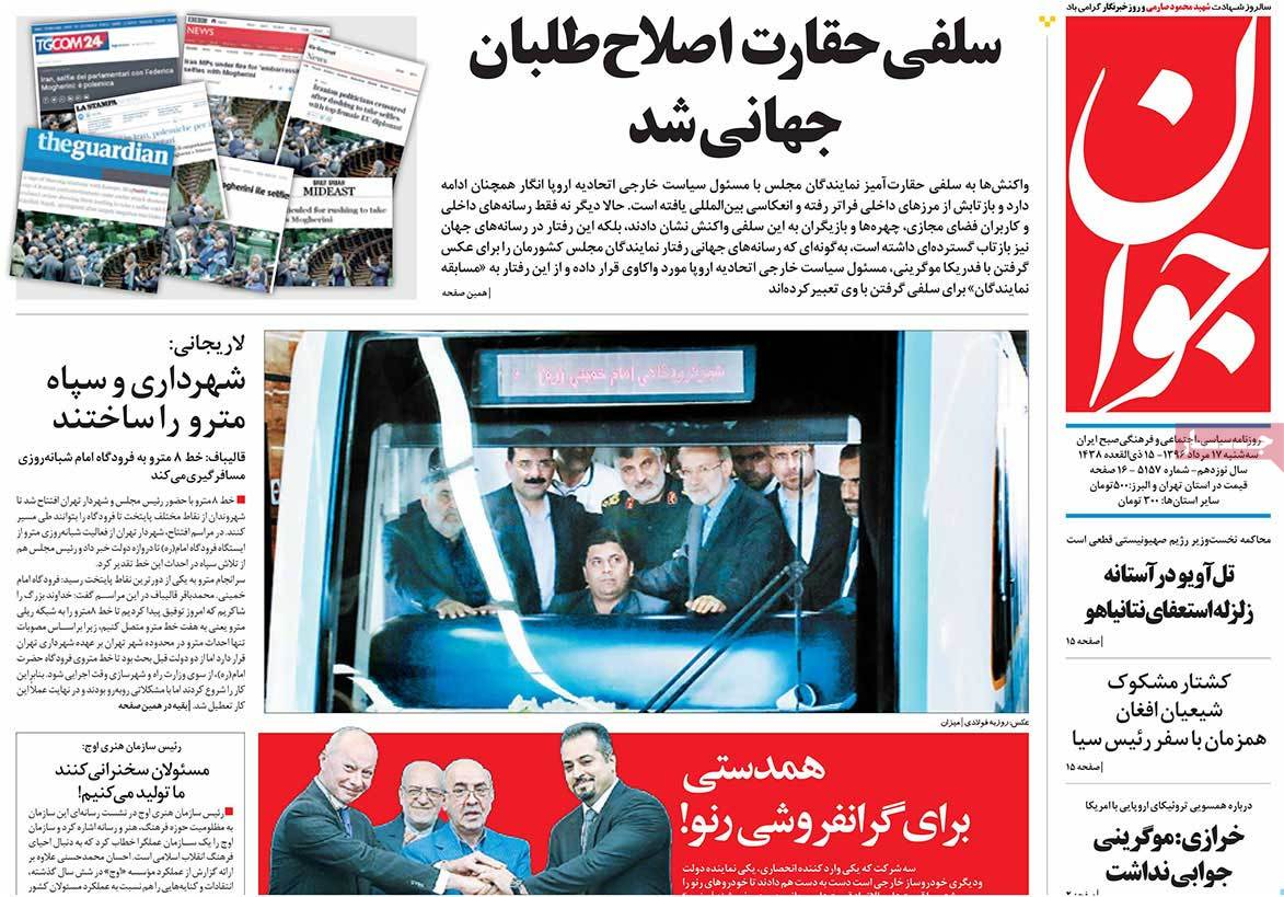 A Look at Iranian Newspaper Front Pages on August 8 - javan