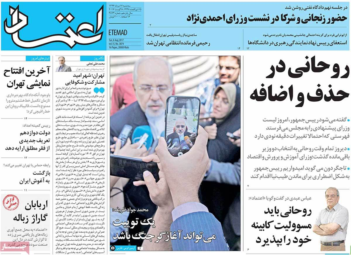 A Look at Iranian Newspaper Front Pages on August 8 - etemad