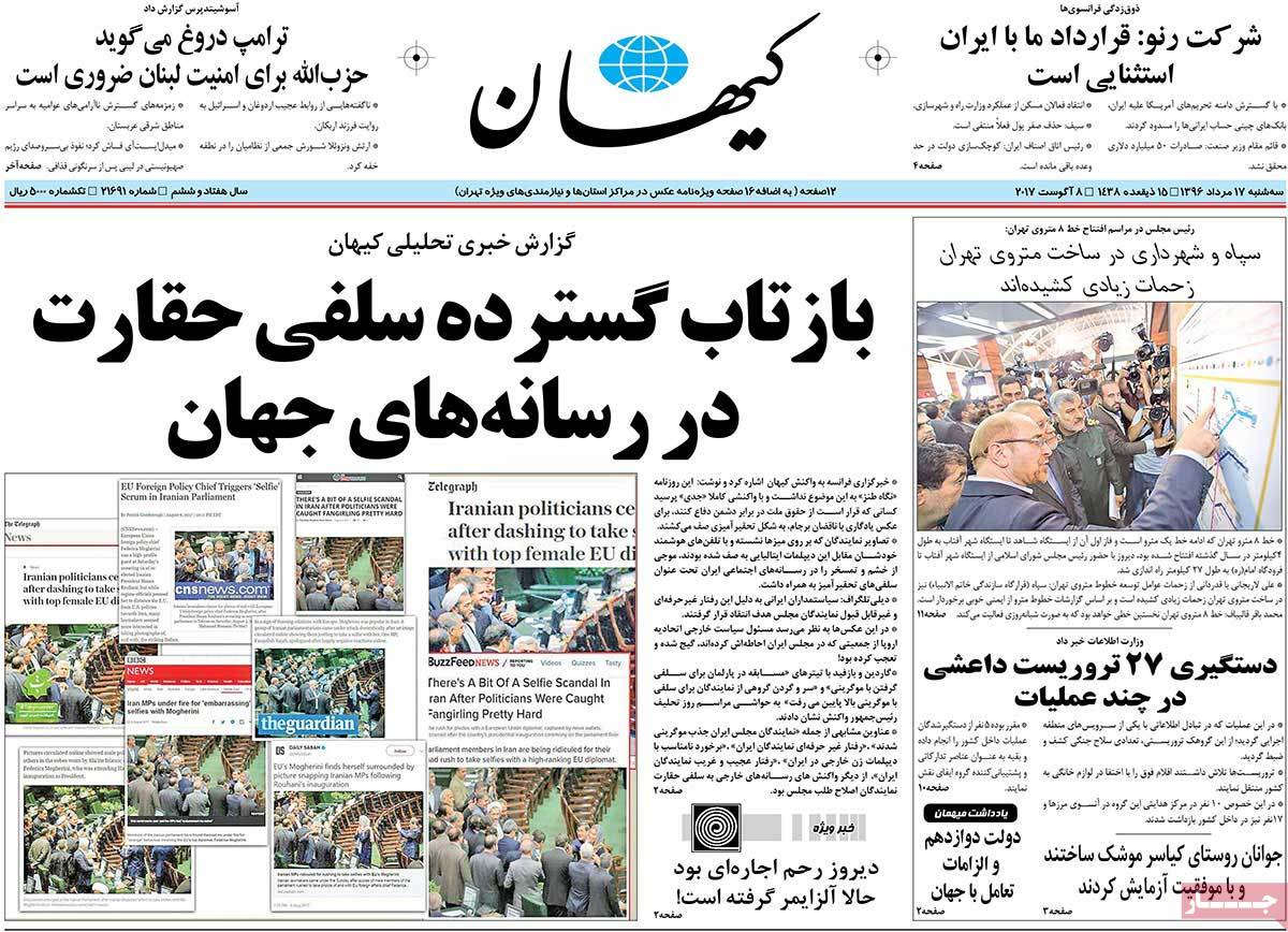 A Look at Iranian Newspaper Front Pages on August 8 - kayhan