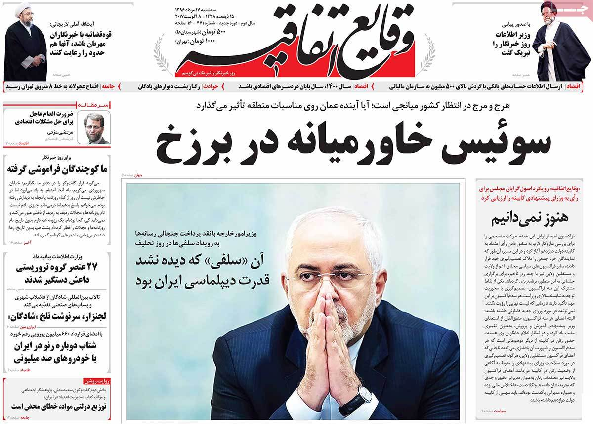 A Look at Iranian Newspaper Front Pages on August 8 - vagaye
