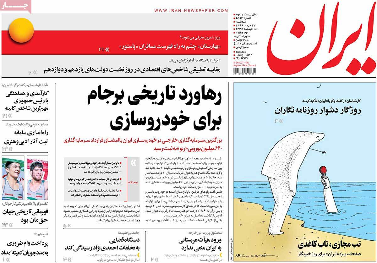A Look at Iranian Newspaper Front Pages on August 8 - iran