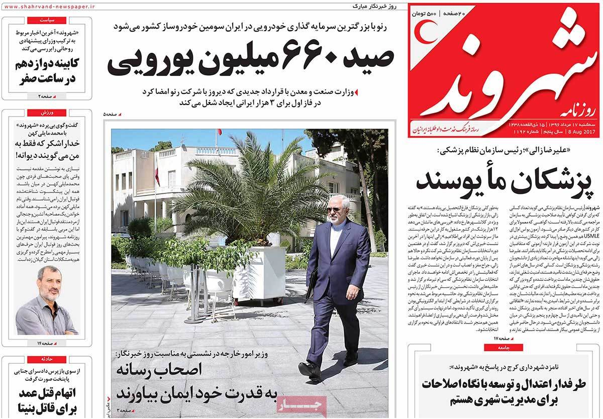 A Look at Iranian Newspaper Front Pages on August 8 - shahrvand