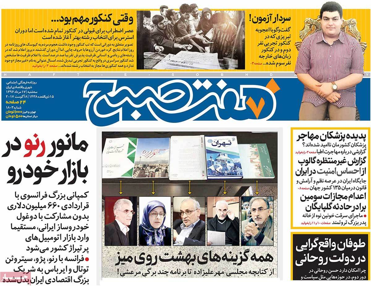 A Look at Iranian Newspaper Front Pages on August 8 - haftesobh