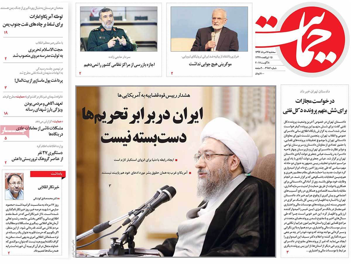 A Look at Iranian Newspaper Front Pages on August 8 - hemayat