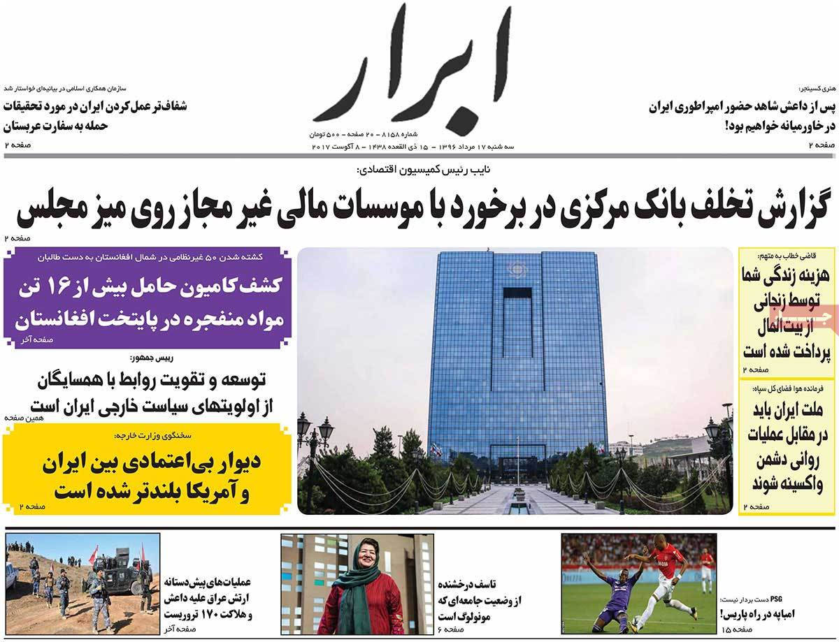 A Look at Iranian Newspaper Front Pages on August 8 - abrar