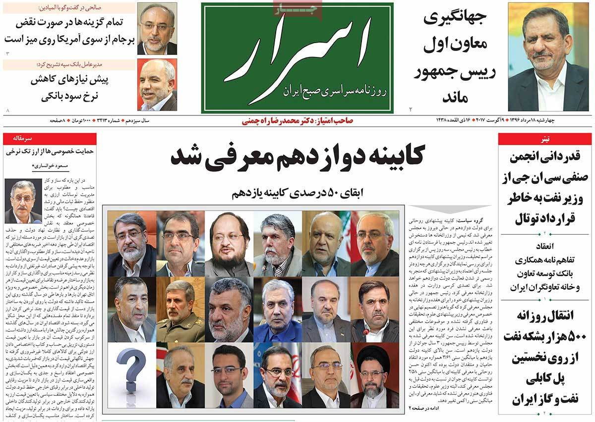 A Look at Iranian Newspaper Front Pages on August 9 - asrar
