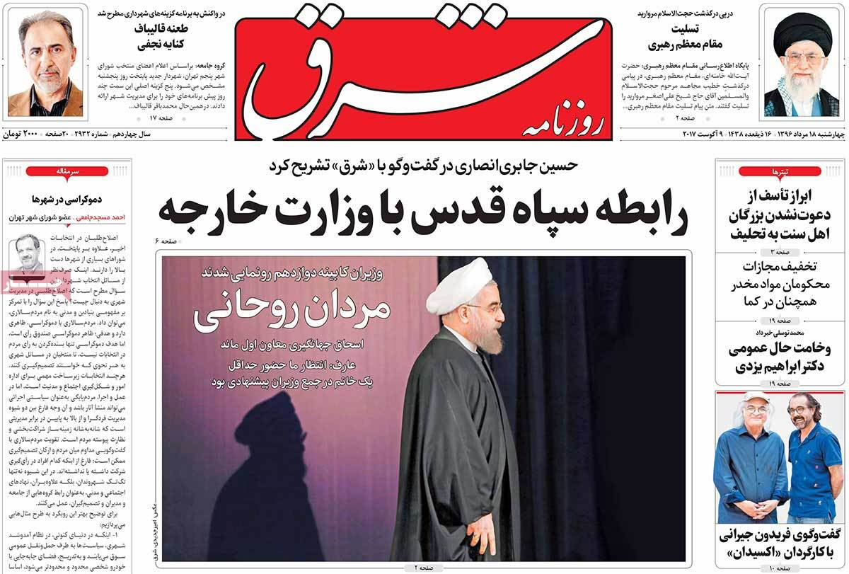 A Look at Iranian Newspaper Front Pages on August 9 - shargh