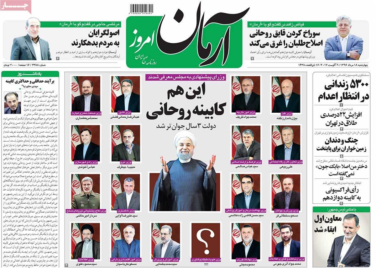 أبرز عناوين صحف ايران ، الأربعاء 9 اغسطس/ آب 2017 - ارمان