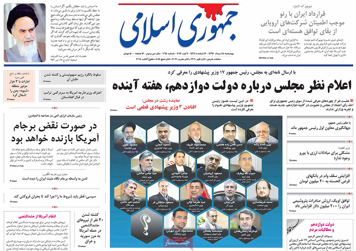 A Look at Iranian Newspaper Front Pages on August 9 - jomhori