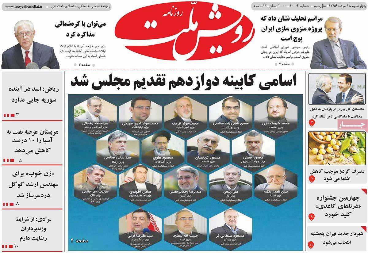 A Look at Iranian Newspaper Front Pages on August 9 - royesh