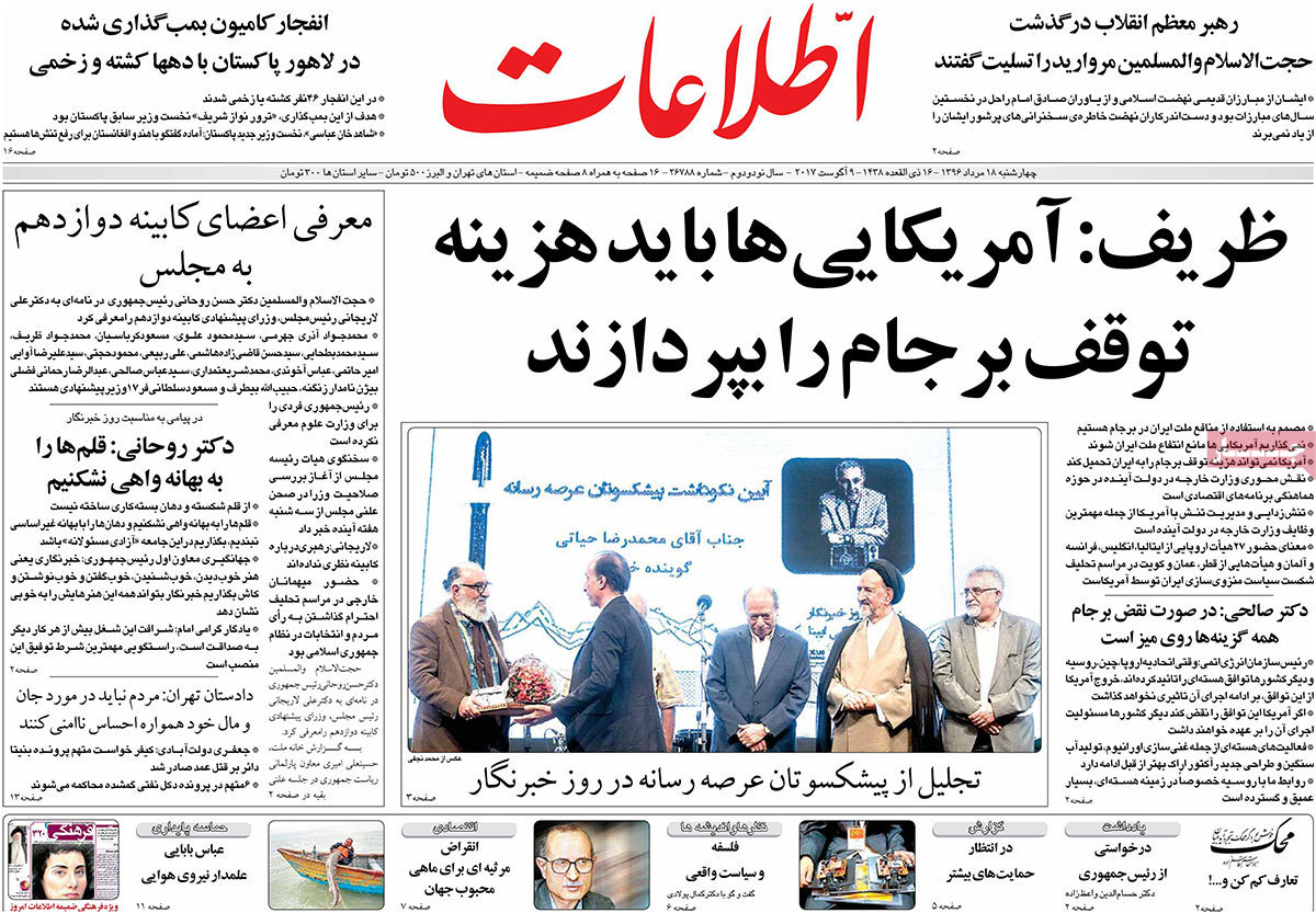 A Look at Iranian Newspaper Front Pages on August 9 - etelaat