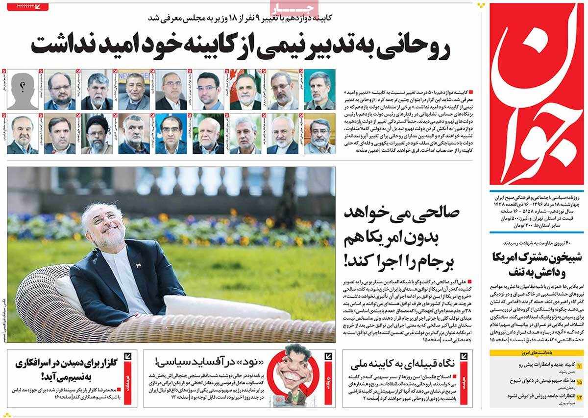A Look at Iranian Newspaper Front Pages on August 9 - javan