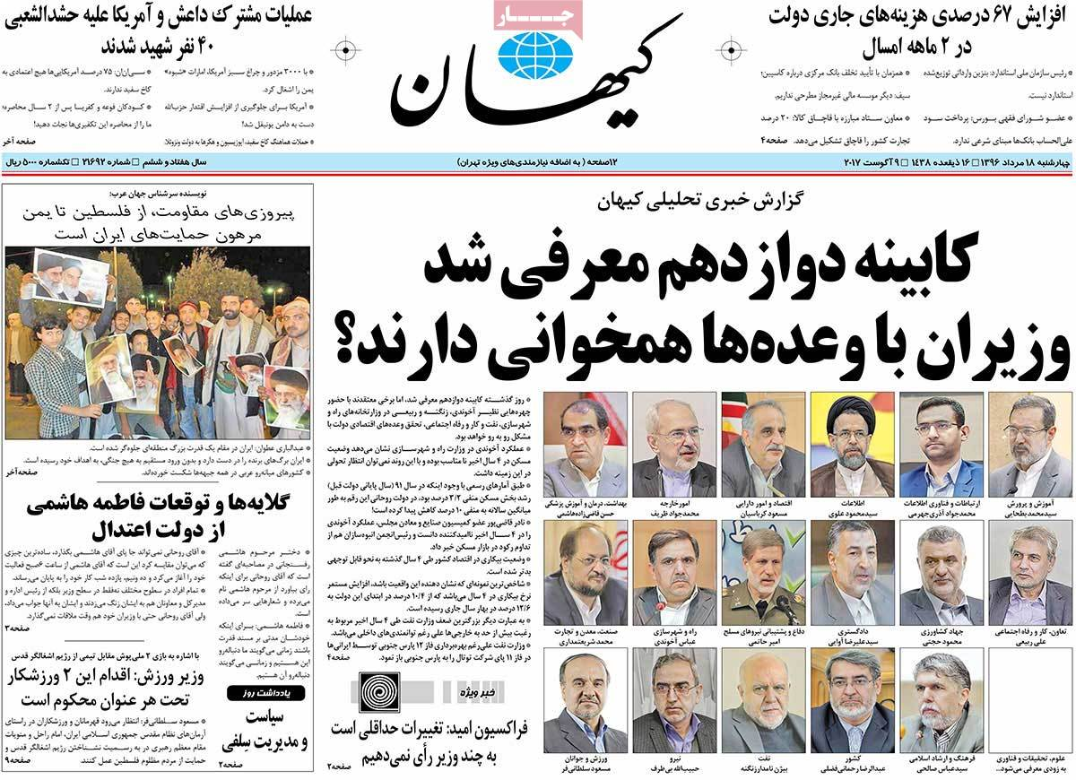 A Look at Iranian Newspaper Front Pages on August 9 - kayhan
