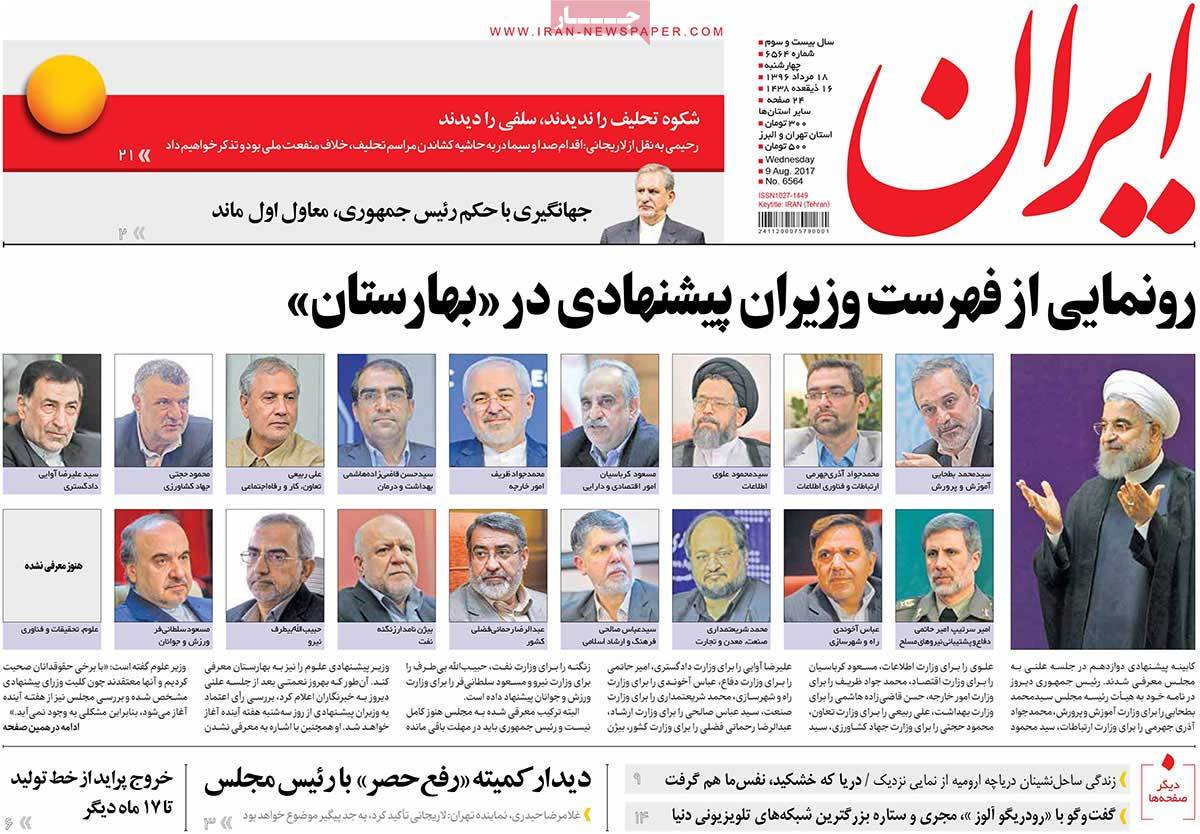 A Look at Iranian Newspaper Front Pages on August 9 - iran