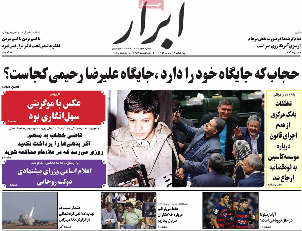 A Look at Iranian Newspaper Front Pages on August 9 - abrar