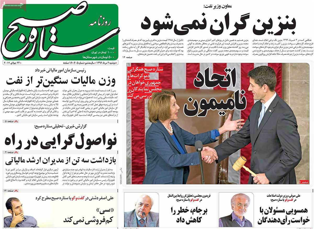 A Look at Iranian Newspaper Front Pages on July 24 - setaresobh