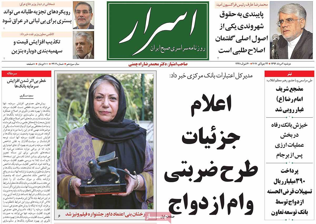 A Look at Iranian Newspaper Front Pages on July 24 - asrar