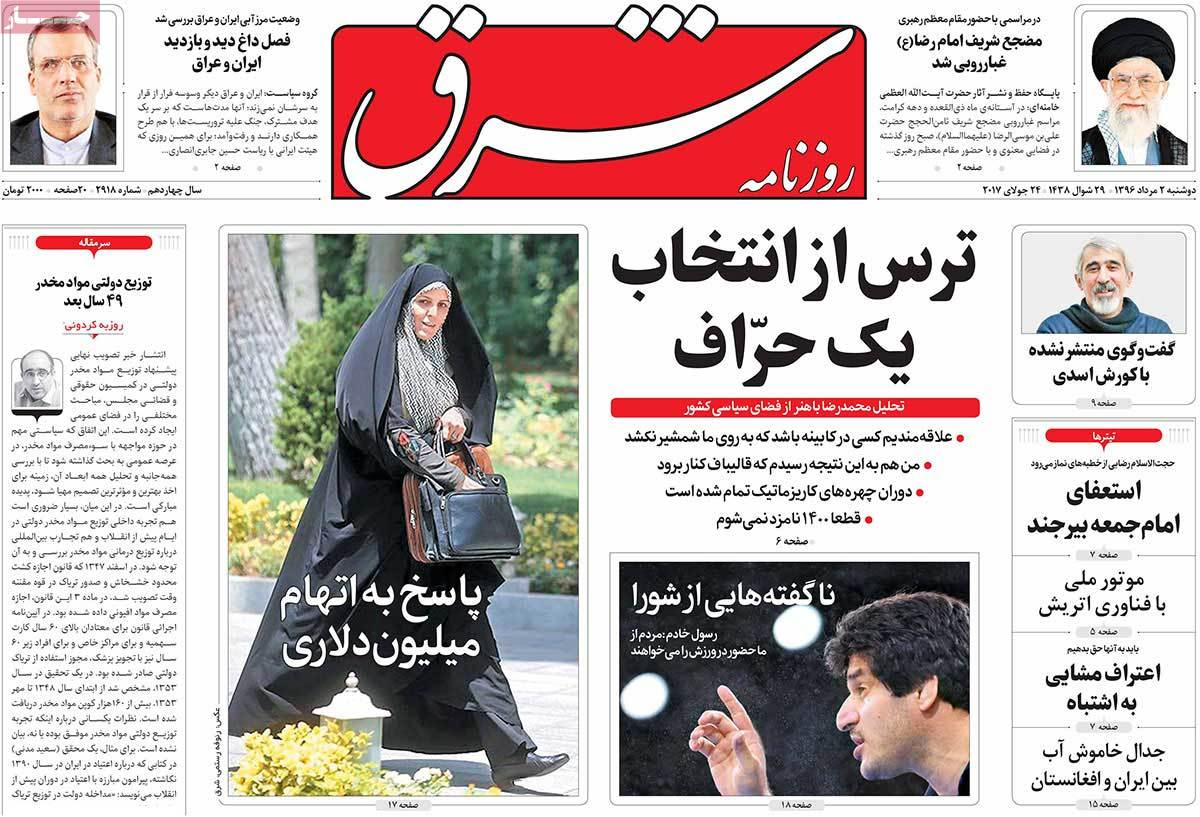 A Look at Iranian Newspaper Front Pages on July 24 - shargh