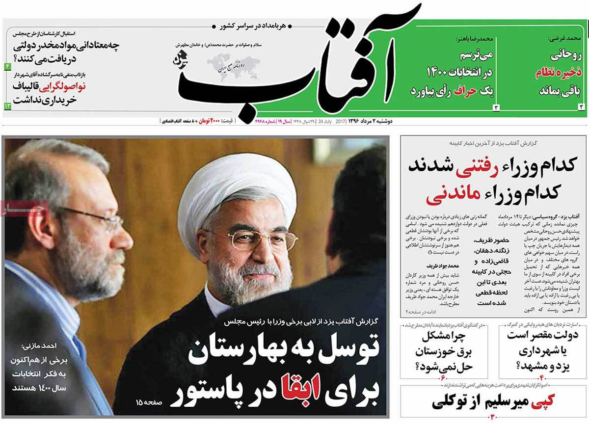 A Look at Iranian Newspaper Front Pages on July 24 - aftab