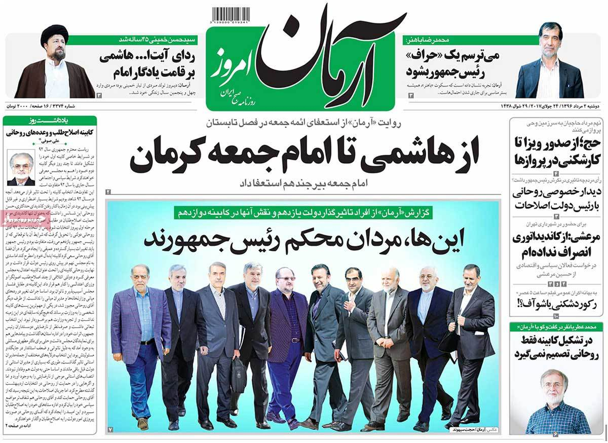 A Look at Iranian Newspaper Front Pages on July 24 - arman