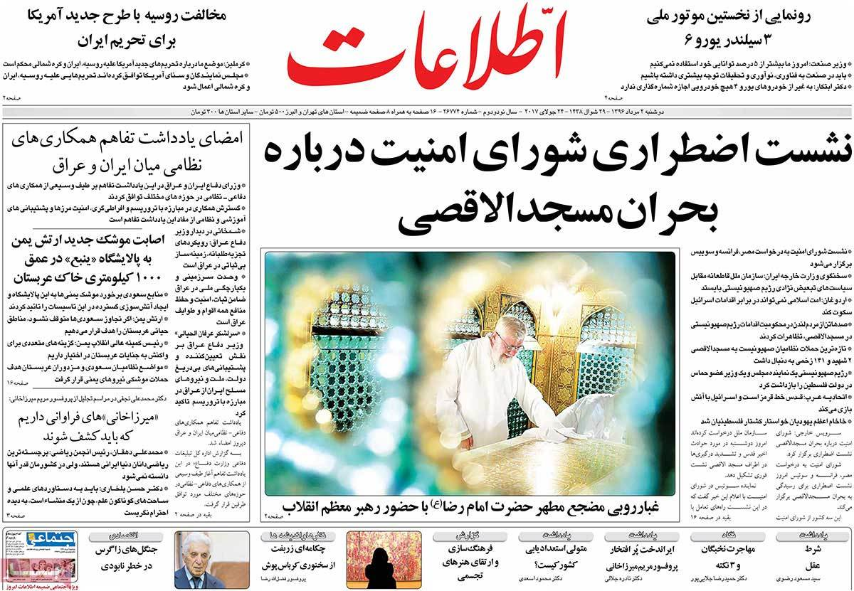 A Look at Iranian Newspaper Front Pages on July 24 - etelaat