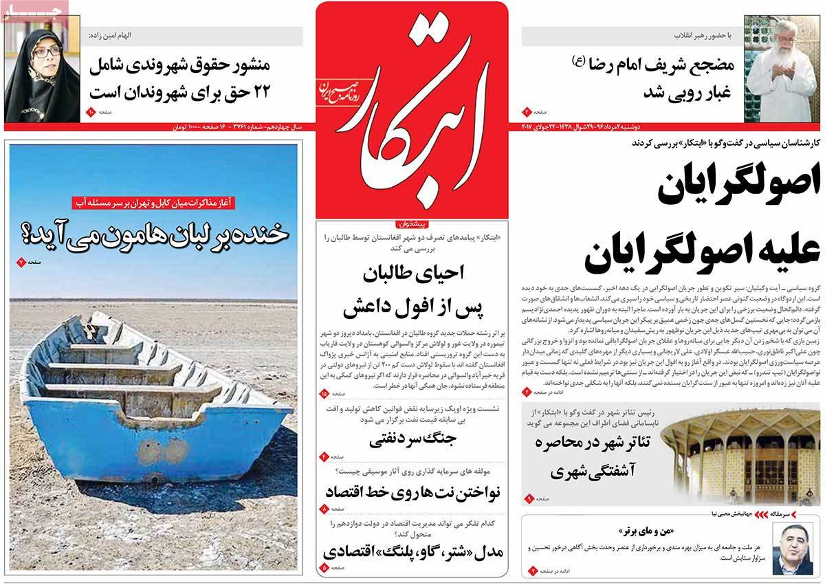 A Look at Iranian Newspaper Front Pages on July 24 - ebtekar
