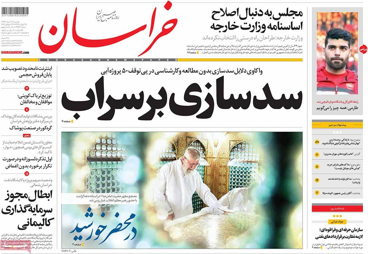 A Look at Iranian Newspaper Front Pages on July 24 - khorasan
