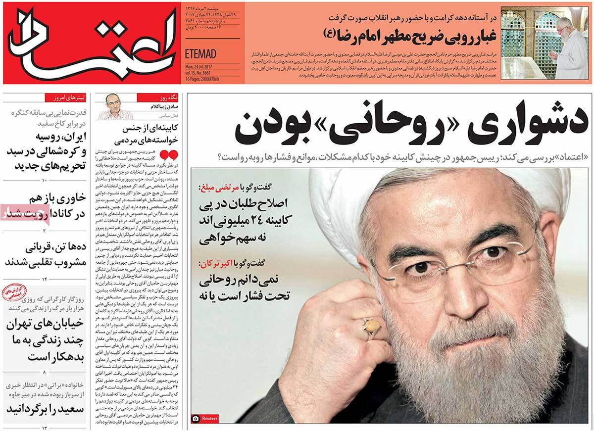 A Look at Iranian Newspaper Front Pages on July 24 - etemad