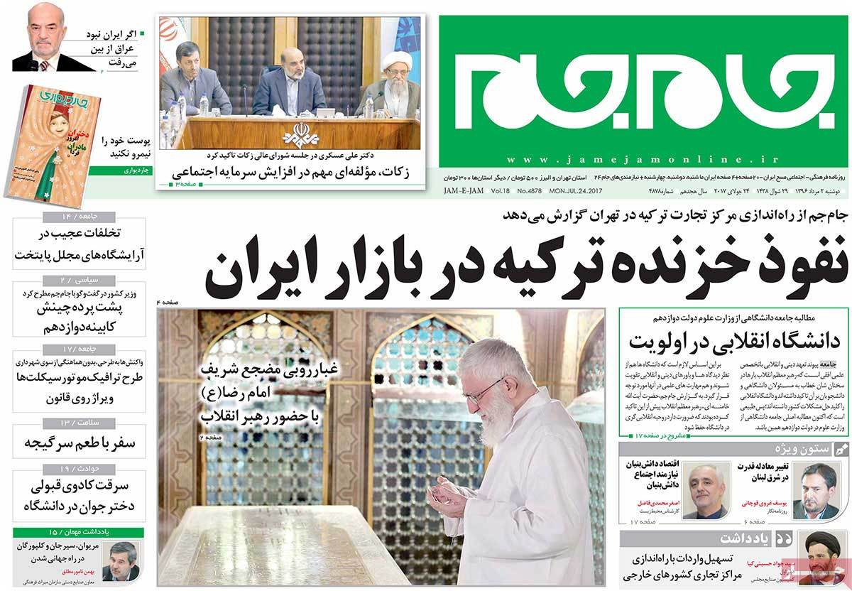 A Look at Iranian Newspaper Front Pages on July 24 - jamejam