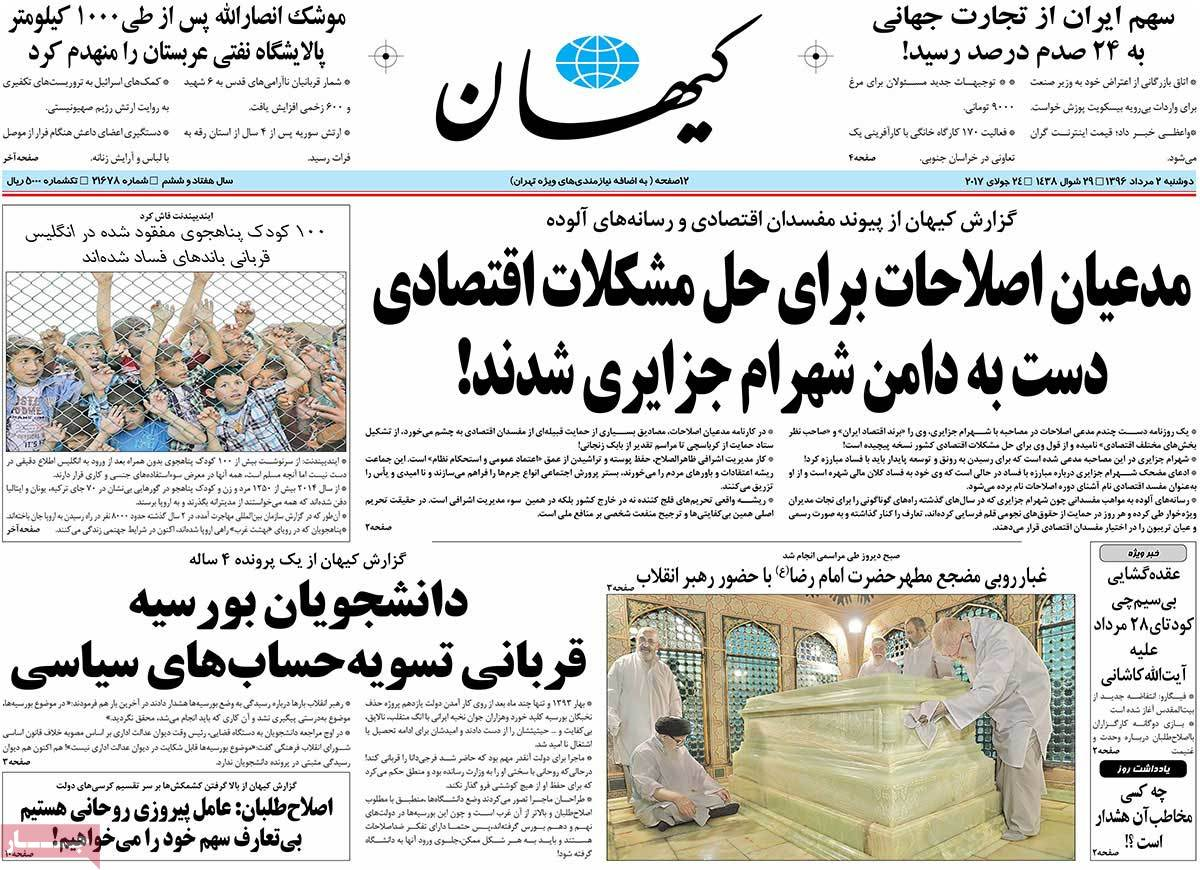 A Look at Iranian Newspaper Front Pages on July 24 - kayhan