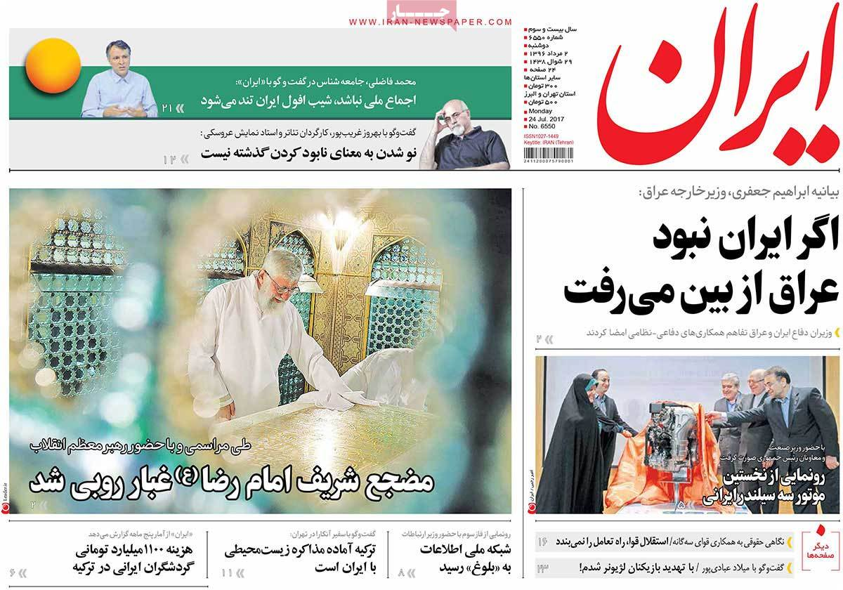 A Look at Iranian Newspaper Front Pages on July 24 - iran