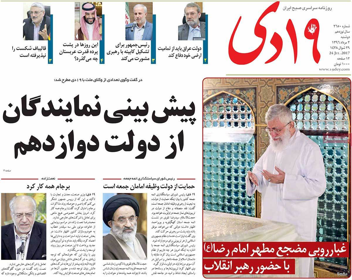 A Look at Iranian Newspaper Front Pages on July 24 - 19dey