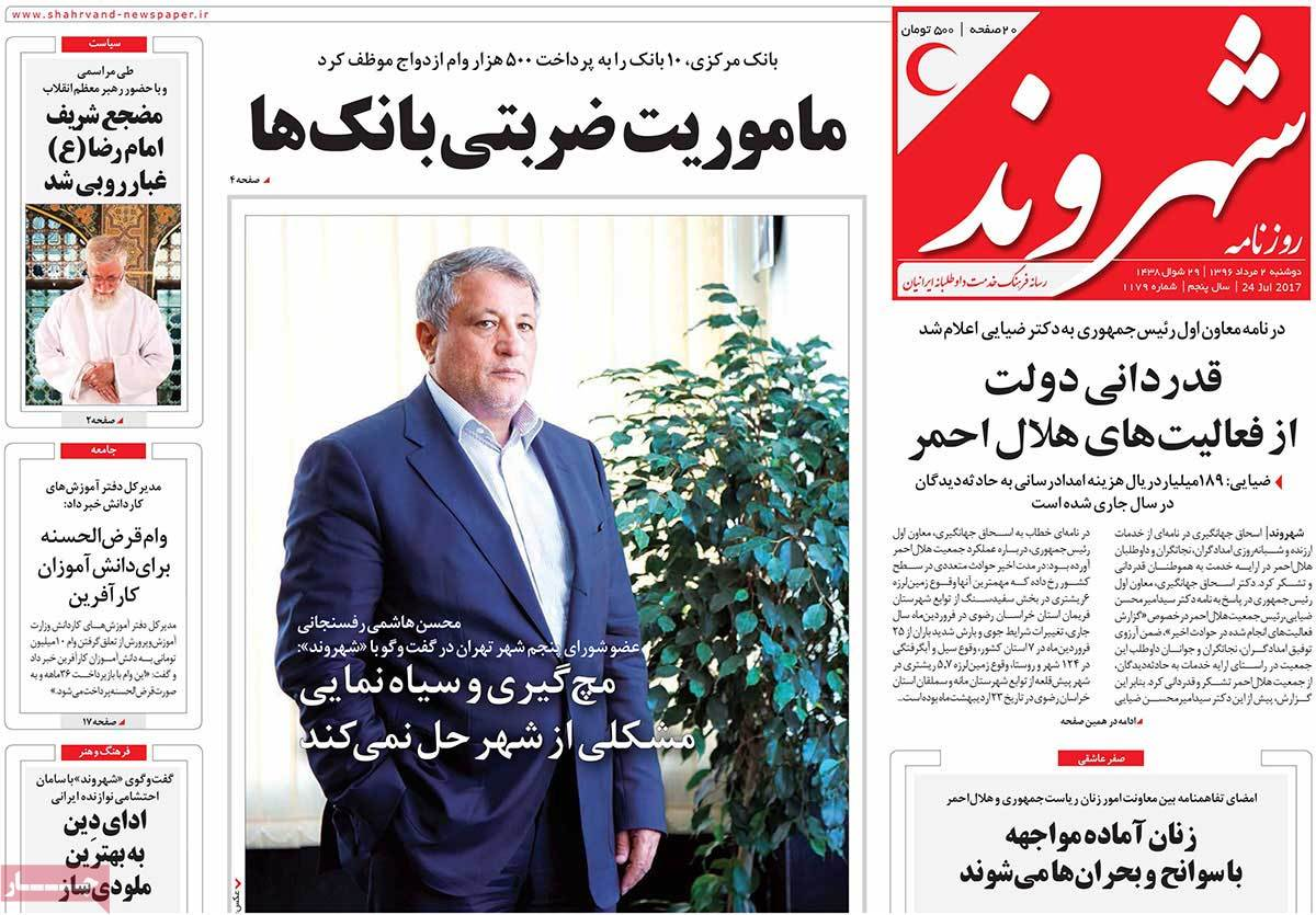A Look at Iranian Newspaper Front Pages on July 24 - shahrvand