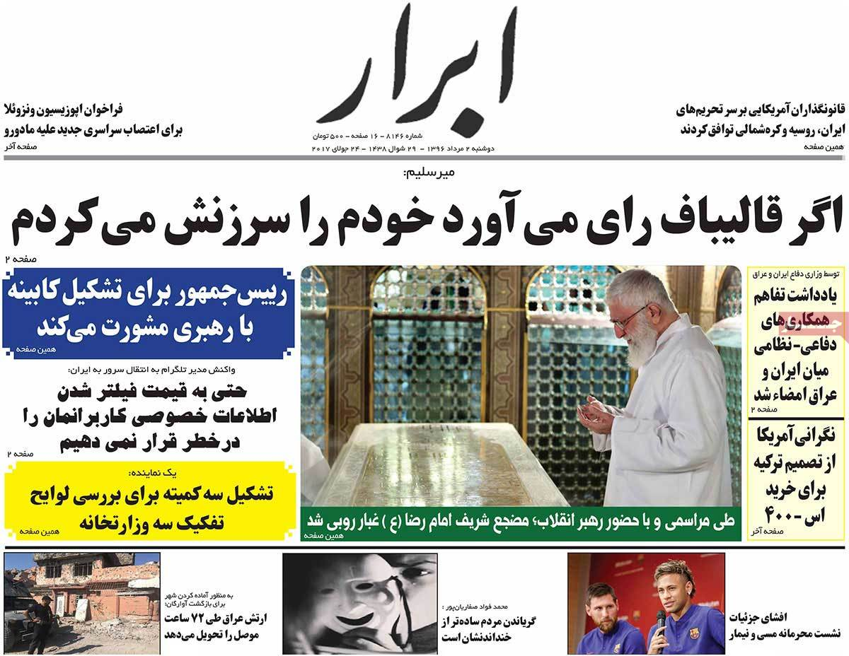 A Look at Iranian Newspaper Front Pages on July 24 - abrar
