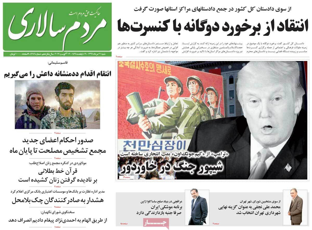 A Look at Iranian Newspaper Front Pages on August 12 - mardomsalari