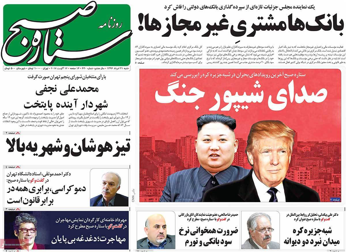 A Look at Iranian Newspaper Front Pages on August 12 - setaresobh