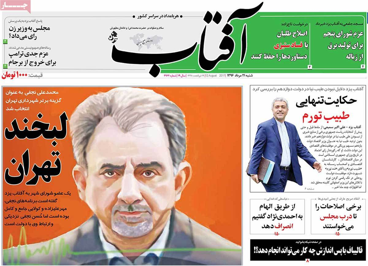 A Look at Iranian Newspaper Front Pages on August 12 - aftab