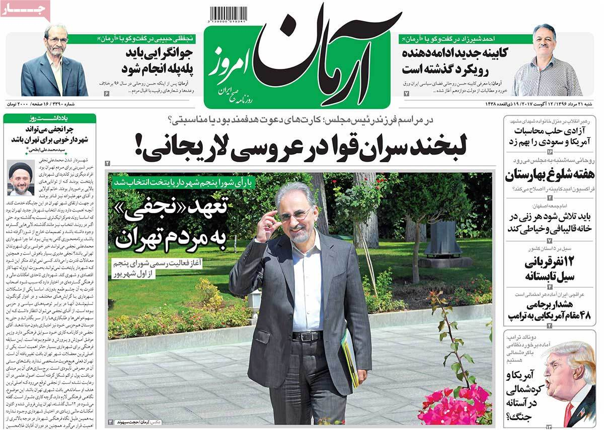 A Look at Iranian Newspaper Front Pages on August 12 - arman