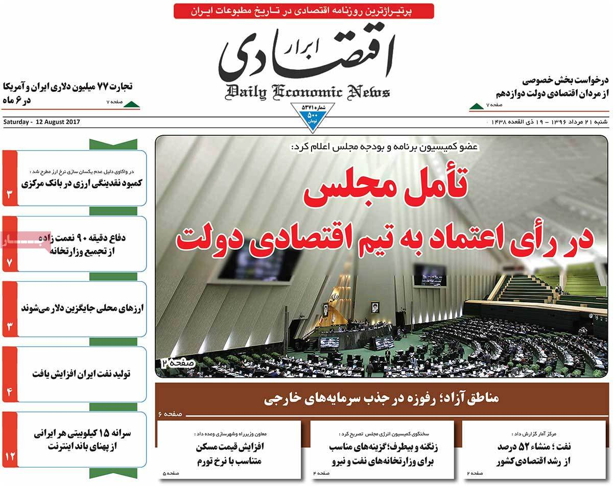 A Look at Iranian Newspaper Front Pages on August 12 - abrar egtesadi