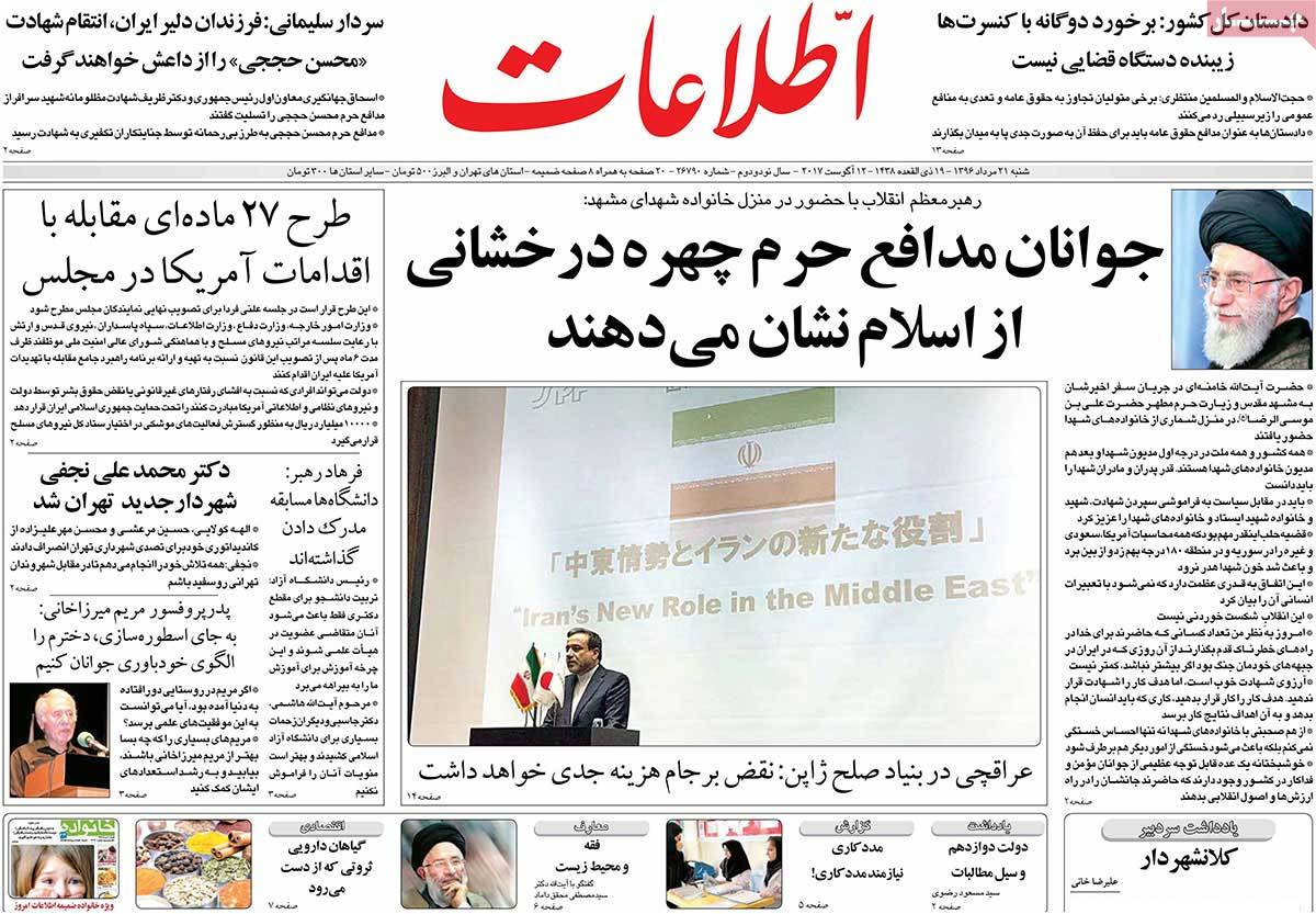 A Look at Iranian Newspaper Front Pages on August 12 - etelaat