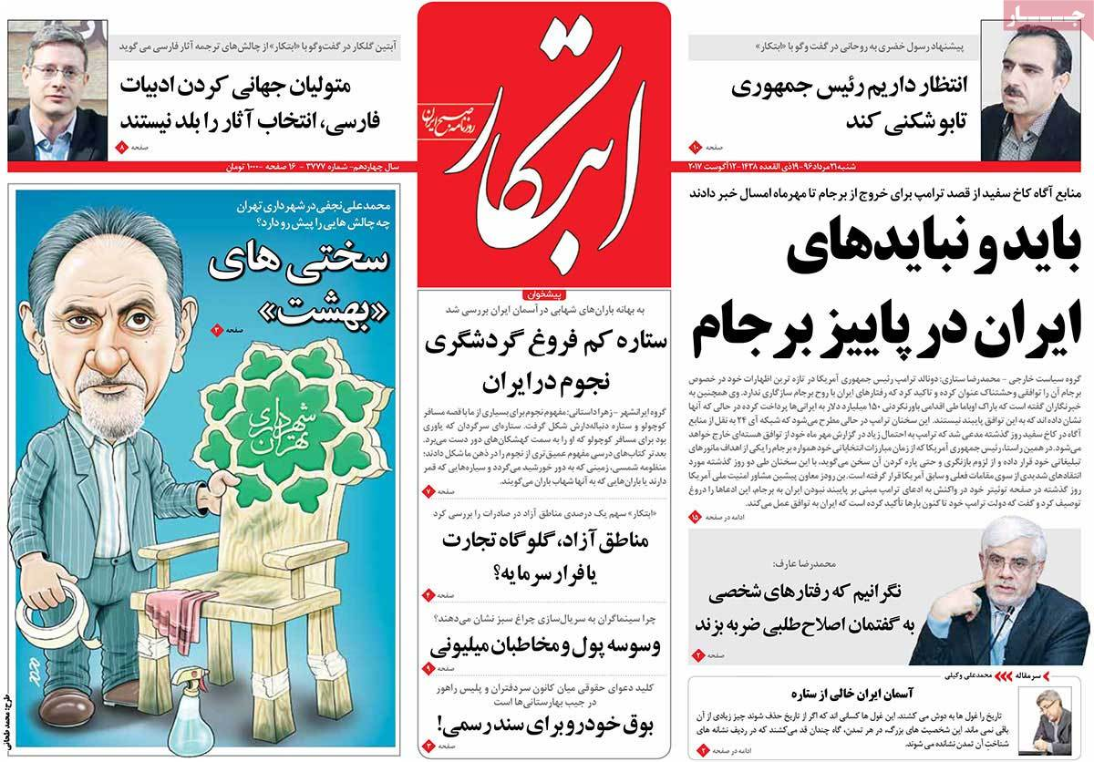 A Look at Iranian Newspaper Front Pages on August 12 - ebtekar