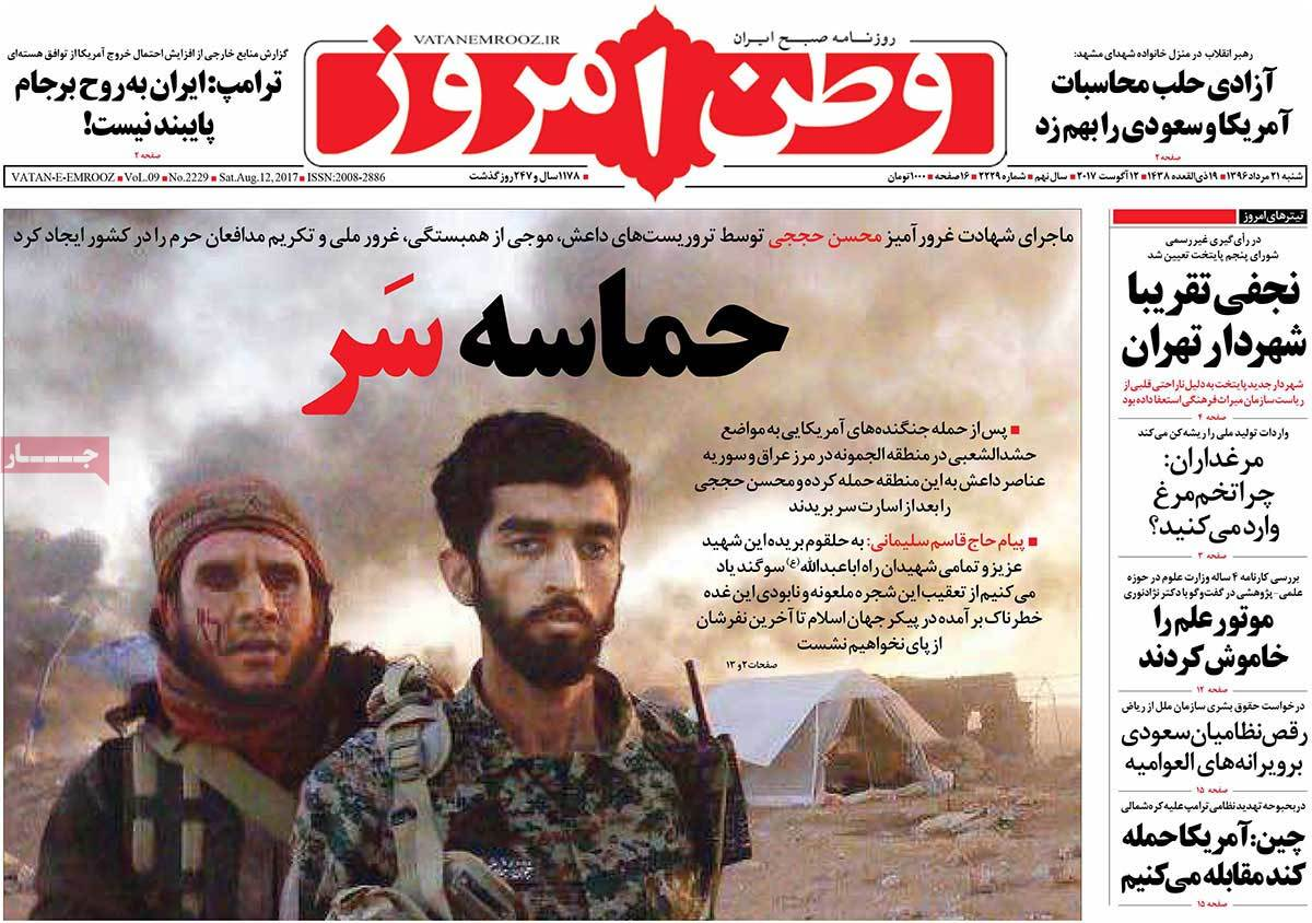 A Look at Iranian Newspaper Front Pages on August 12 - vatan emrooz